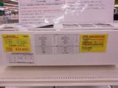 浦和3店舗中古家電情報のエアコン