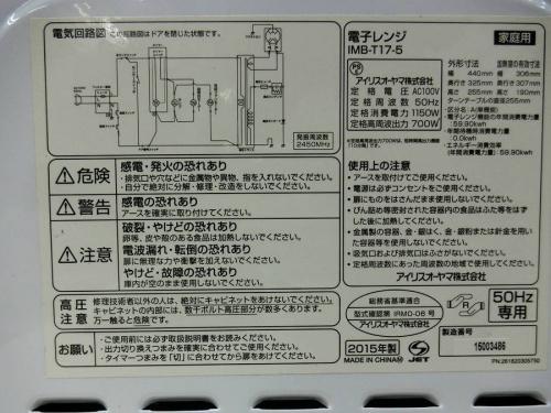 浦和3店舗新入荷の東浦和 家電