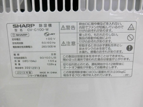 SHARP(シャープ)の浦和3店舗新入荷