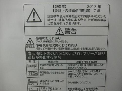 TOSHIBAの浦和3店舗新入荷