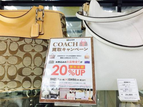 COACHの東浦和 ブランド