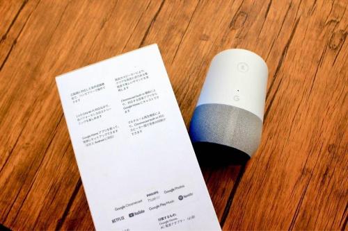 Google HOMEの東浦和 家電