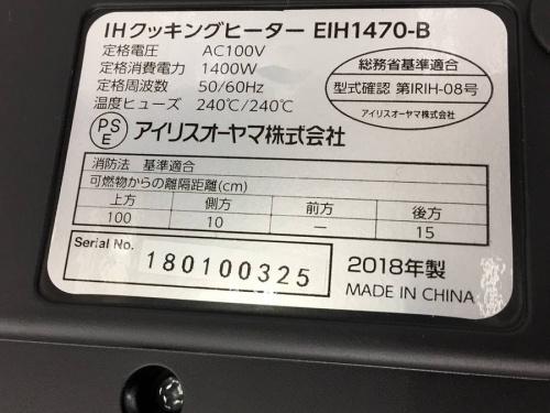 浦和3店舗中古家電情報の東浦和 家電