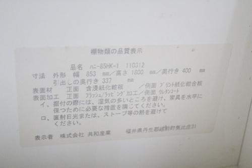 川口 家具