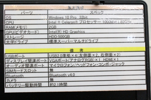 中古 ノートパソコンの中古 デスクトップPC