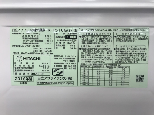 中古 家電 リサイクルのHITACHI