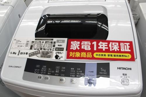 大型家電 冷蔵庫 洗濯機のHITACHI ヒタチ