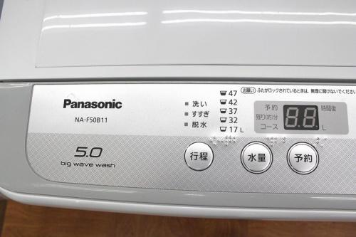 Panasonic パナソニックの家電 高年式