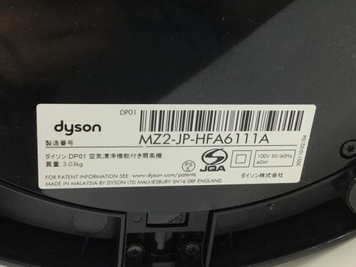 dyson ダイソンのホット&クール 未使用
