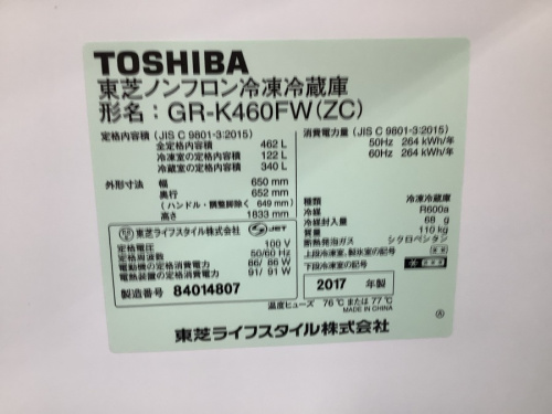 TOSHIBAの中古家電 東浦和