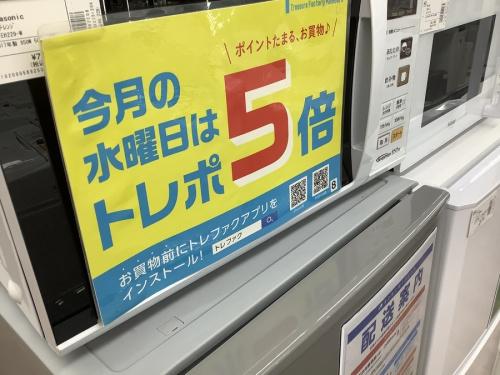 中古家電 浦和の浦和3店舗中古家電情報