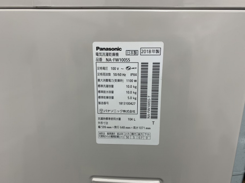 洗濯機 買取 名古屋