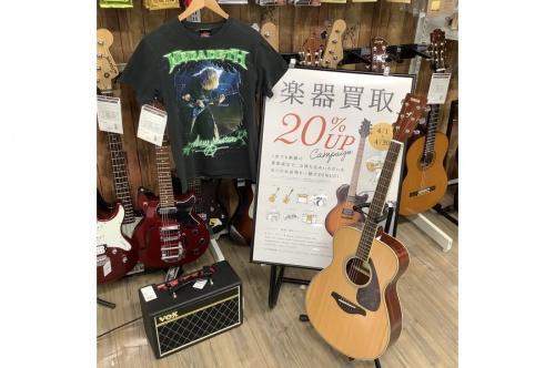 中古楽器店のヨシヅヤ 蟹江