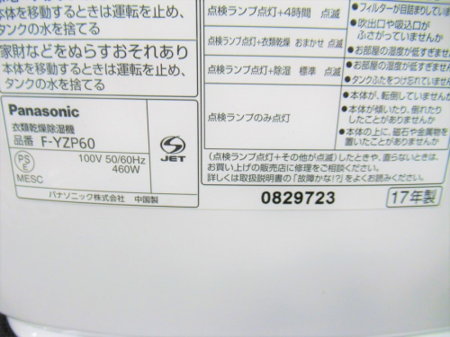 F-YZP60の上尾