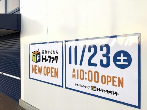 埼玉の中古テレビ