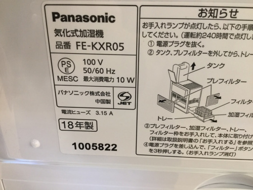 加湿器の気化式加湿器