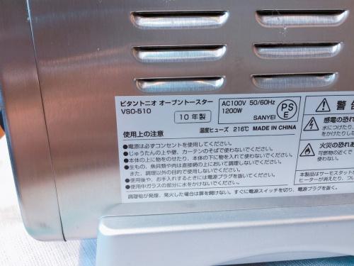 オーブントースターのVITANTONIO