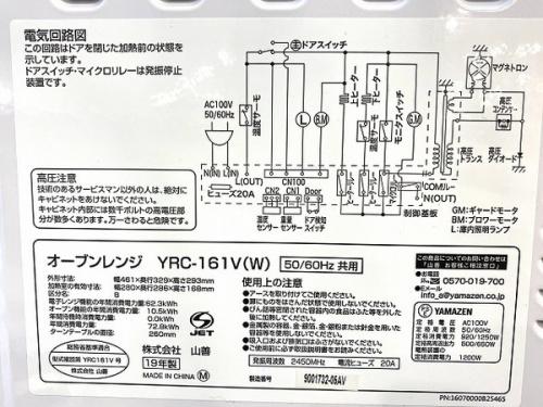 YAMAZENの埼玉中古家電