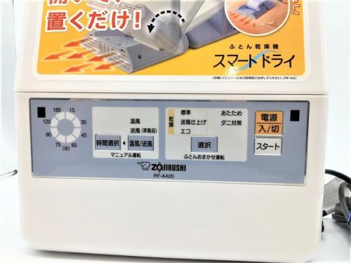 ふとん乾燥機の象印