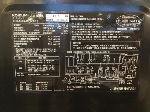 KOIZUMIの埼玉 上尾 桶川  中古家電