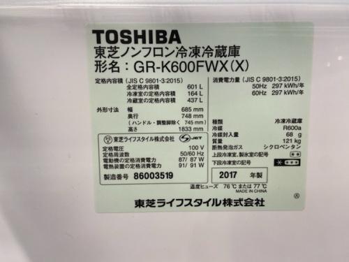 TOSHIBA 東芝の上尾 桶川 熊谷 鴻巣 リサイクル