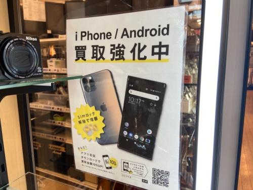 スマートフォンのスマホ買取