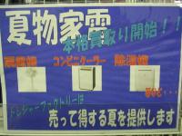 上福岡店家電