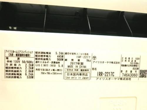 高年式の上福岡家電