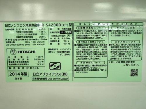 日立の上福岡家電