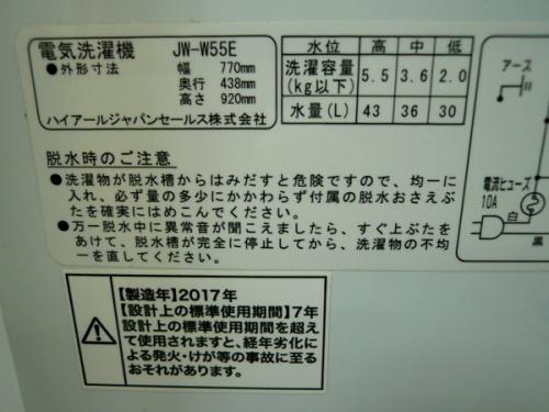 上福岡家電のふじみ野