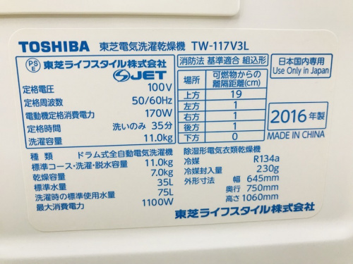 TOSHIBAのドラム式洗濯機
