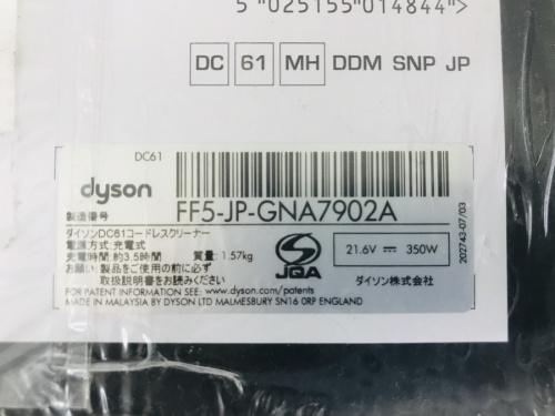 dysonのハンディクリーナー