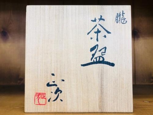 上福岡 雑貨 中古の茶碗 京焼 朧