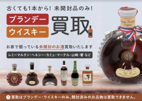 上福岡 お酒 中古のウイスキー ブランデー