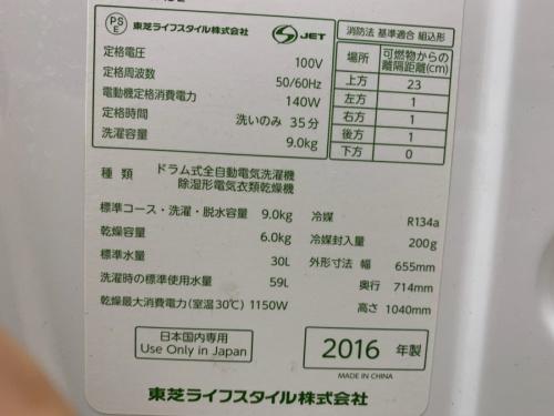 TOSHIBAのドラム式 洗濯機 洗濯乾燥機