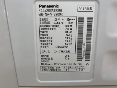 上福岡 家電 中古のPanasonic