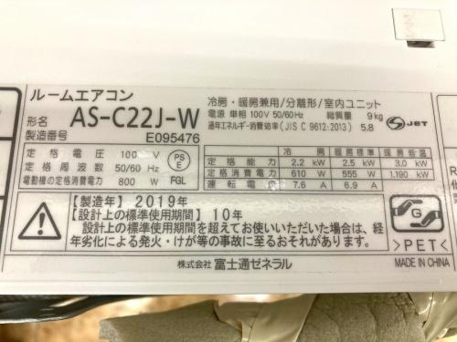 AS-C22J-W