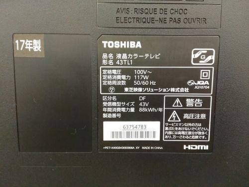 TOSHIBAの2017年製