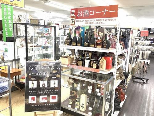 ブランデーのお酒 上福岡