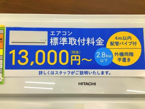 HITACHIの上福岡店 買取
