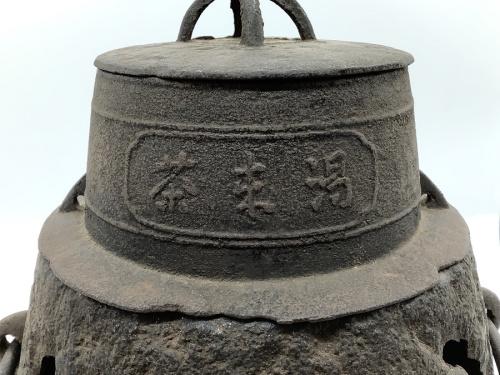 銅蓋菊摘茶釜の飯来飢