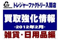 埼玉所沢入間市雑貨、生活品買取強化情報