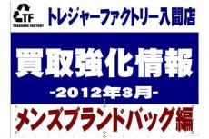 トレファク入間店ブログ