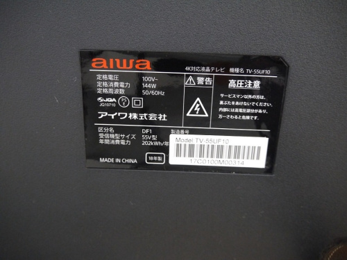4K対応液晶テレビのAIWA