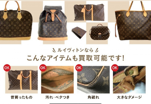 LOUIS VUITTONのLOUIS VUITTON 買取