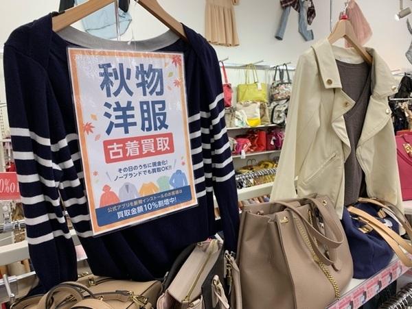 川越店】メンズ・レディース秋物買取中!!パーカーやジャケット