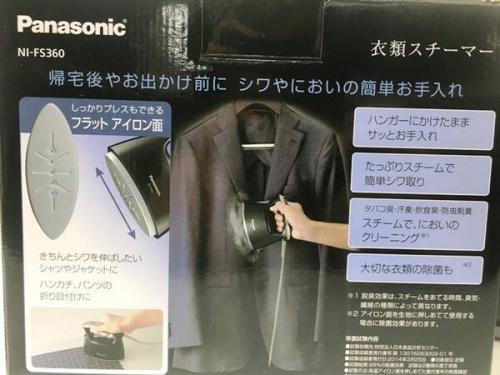 NI-FS360-Kの衣類スチーマー