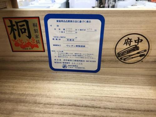 川越店中古家具の桐