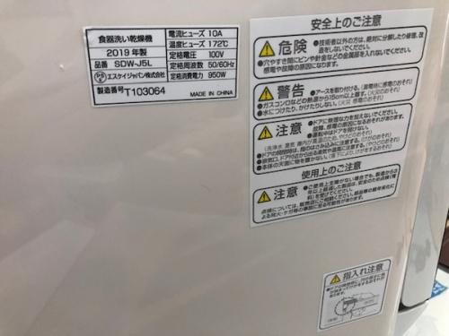 エスケイジャパンの新生活