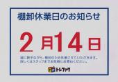 トレジャーファクトリー鶴ヶ島店